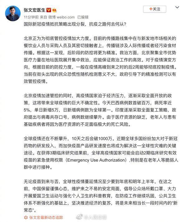 天富:张文宏称全球疫情至少要到年底天富和明年上图片