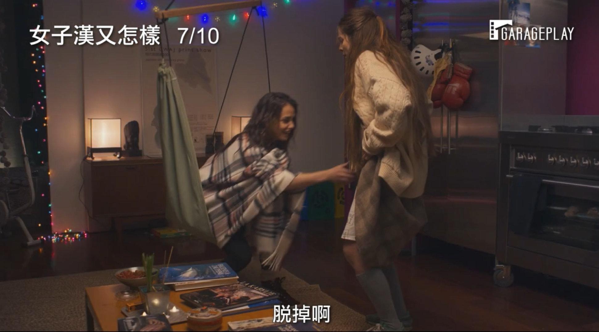 法国女星奥黛丽·达娜自编自导自演的喜剧片《如果我是男生》发布台版中字预告……