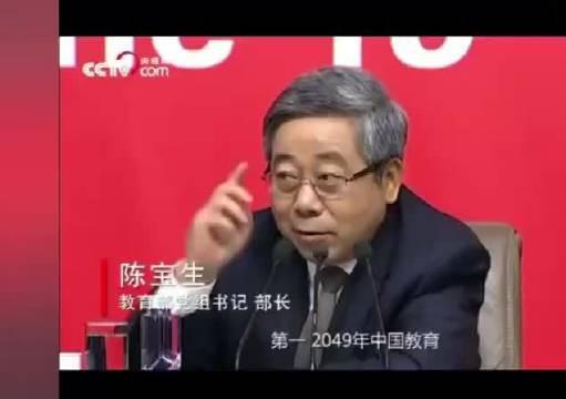 教育部部长陈宝生说,到2049年……