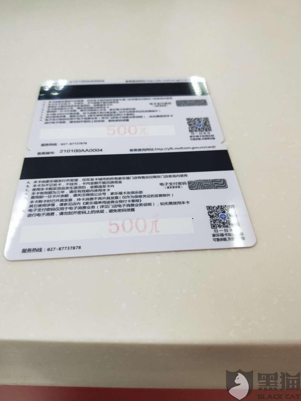 黑猫投诉:买的储值卡没用上 商家拖延退费