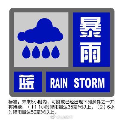 【摩天注册】上海刚刚发布暴雨蓝色预摩天注册警图片