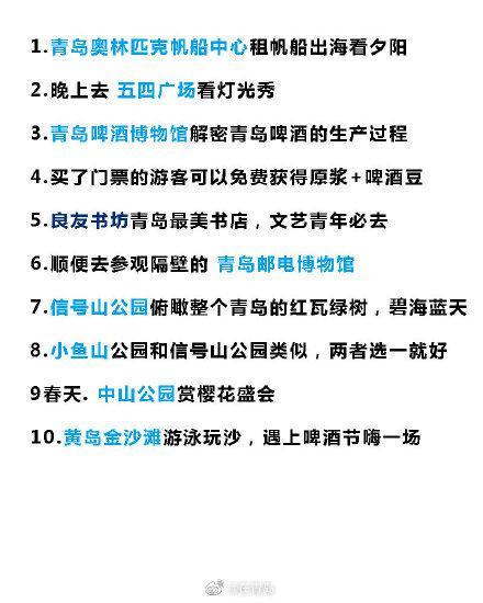 分享一下来青岛一定要做的50件小事 (:郁李仁 )