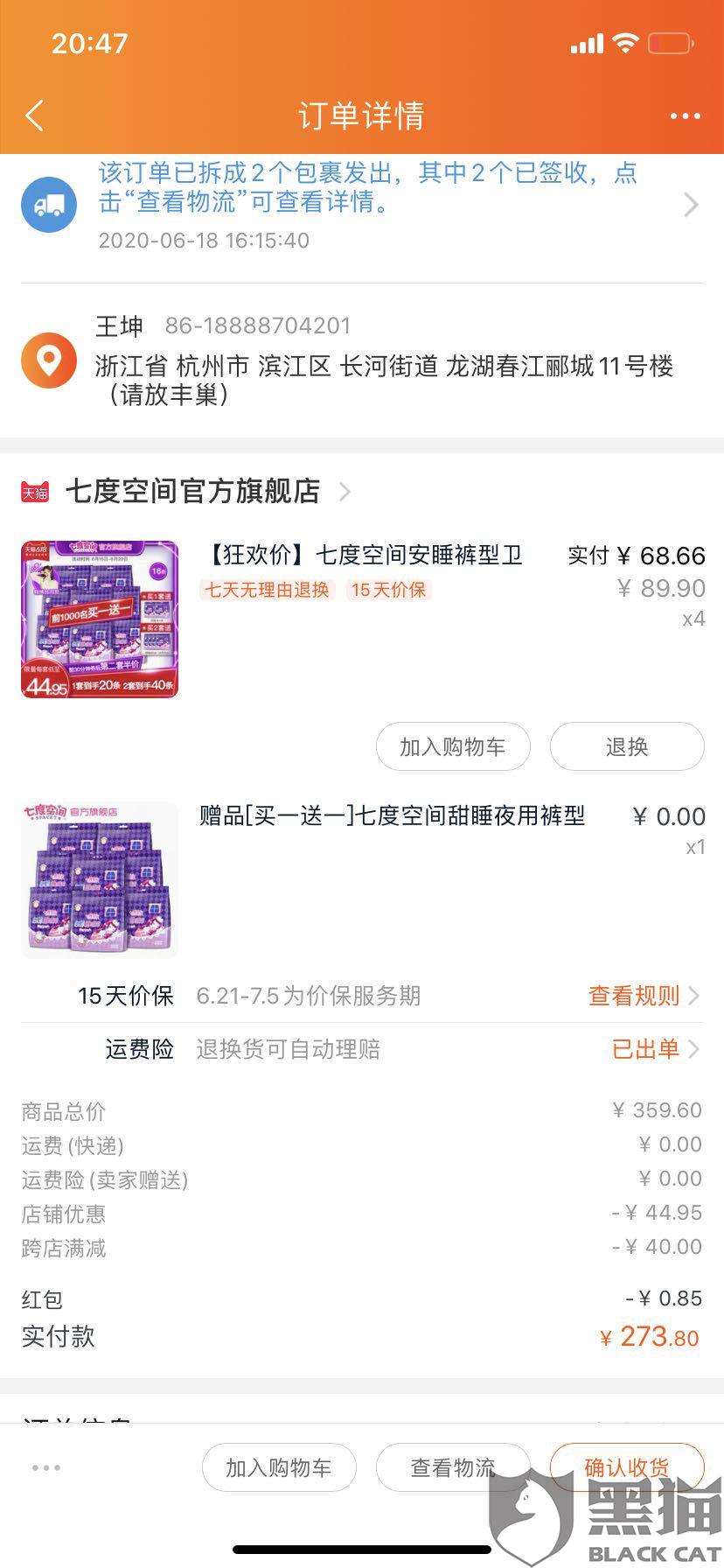 黑猫投诉:天猫平台七度空间官方旗舰店虚假宣传,诱导客户多买,618的0掉去抢优惠