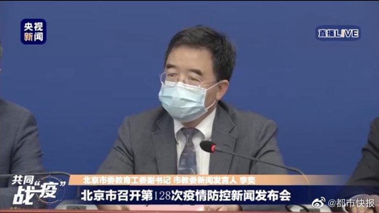 北京市教委新闻发言人李奕:因为高校有教室、食堂、图书馆、体育馆、餐厅、餐馆、超市、校医院还有家属区……