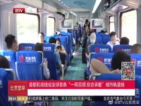 """北京首都机场成全球首条""""一网双频 综合承载""""城市轨道线"""