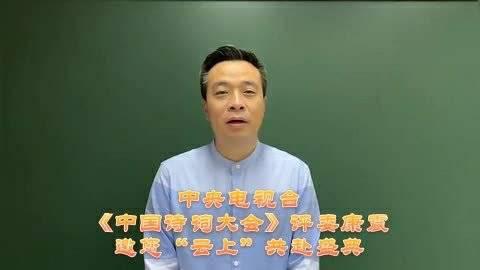 中央电视台《中国诗词大会》评委康震……