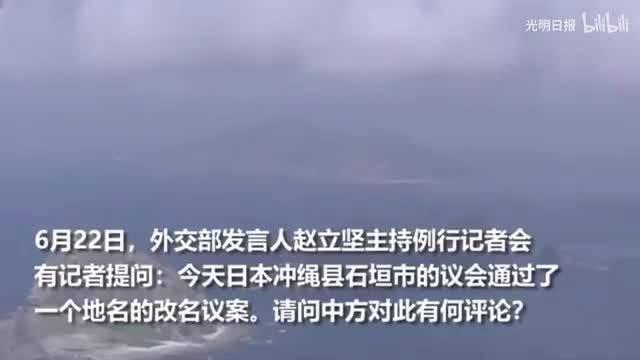 据报道,日本冲绳县石垣市议会通过议案……