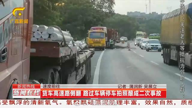 货车高速路侧翻 路过车辆停车拍照酿成二次事故