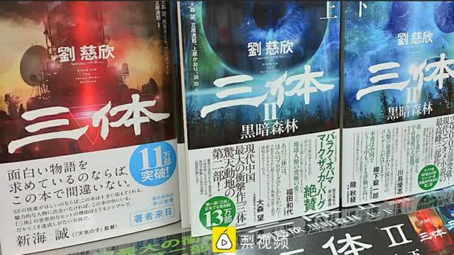 三体2日本一开售就脱销 ,线上登顶日本亚马逊文学类榜首