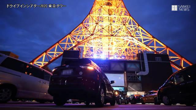 """东京塔下的这场""""电影节"""" 大家只能坐在车里上红毯"""