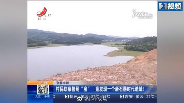 """宜春村民砍柴捡到""""宝"""" 竟发现一个新石器时代遗址"""