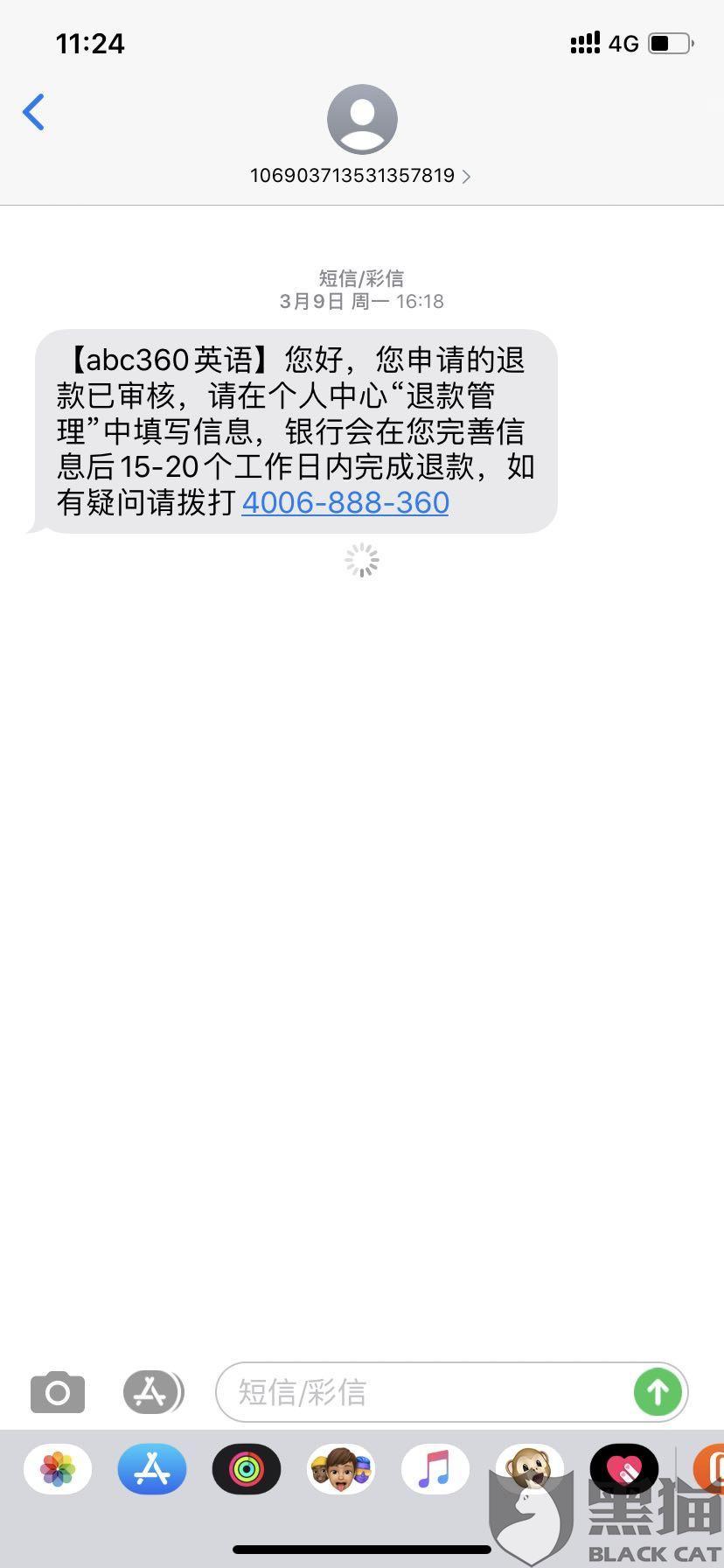 黑猫投诉:申请线上英语退款,abc360英语未按时退款