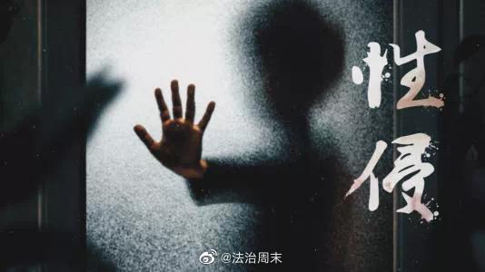 孙雪梅:猥亵行为给儿童造成的伤害并不比强奸小