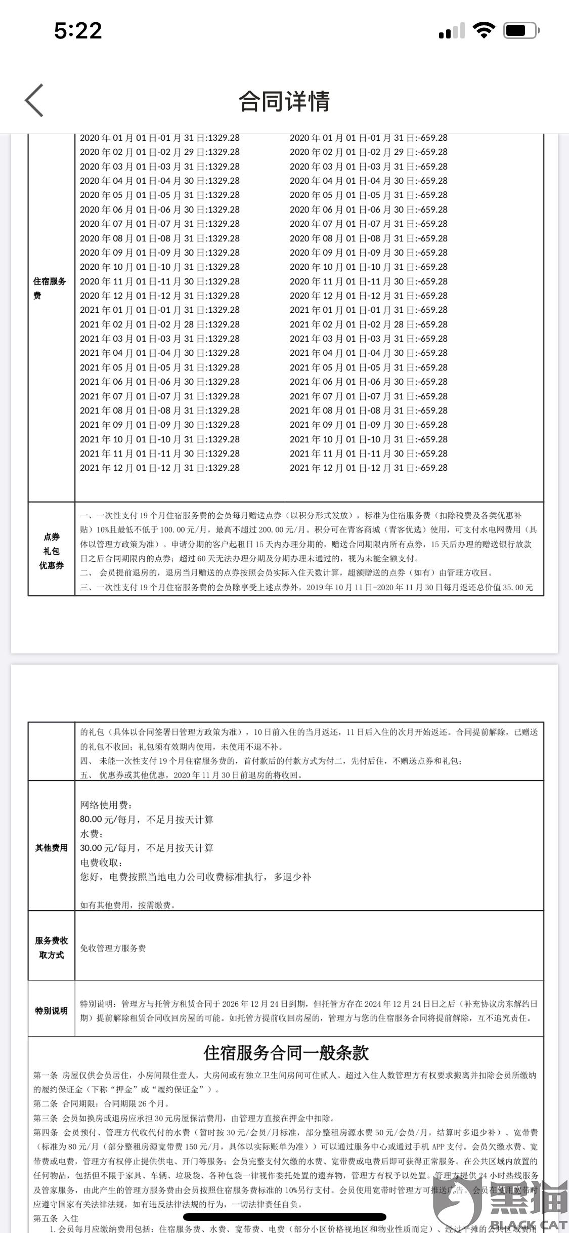 黑猫投诉:杭州青客公寓违约不付房东租金,且态度恶劣