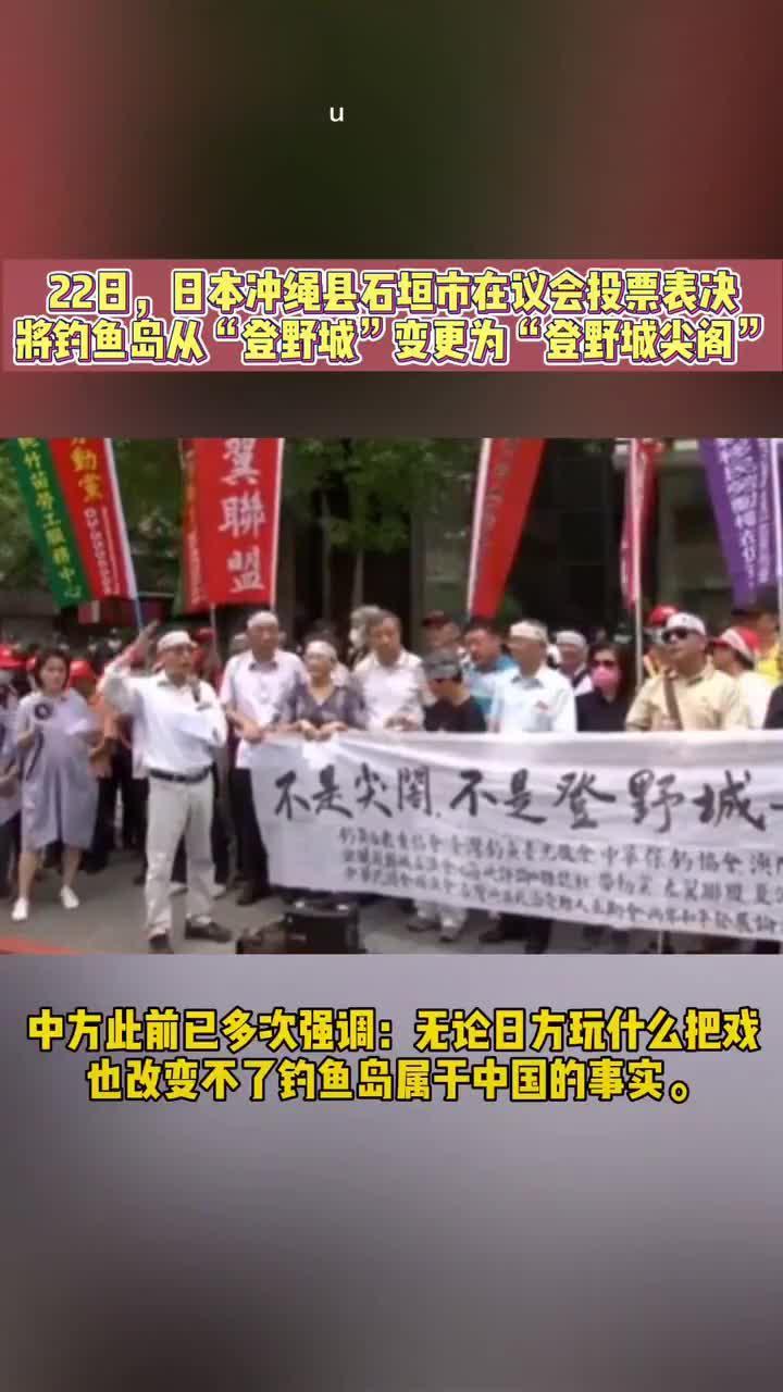 22日,日本冲绳县石垣市在议会投票表决……