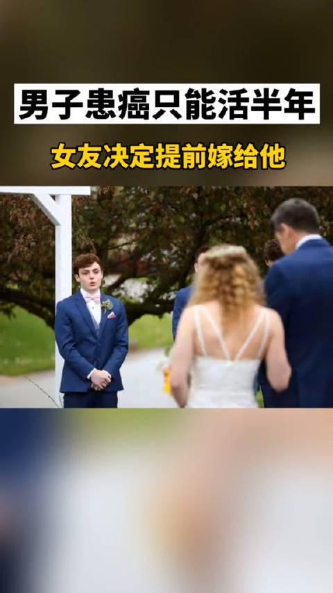 美国19岁男孩患癌只能活半年,女友决定提前嫁给他……