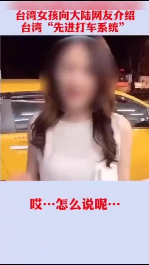 """台湾女孩向大陆网友介绍台湾的""""先进打车系统""""我差点笑出了声"""