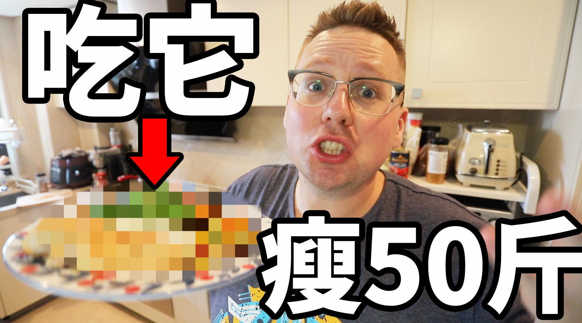减肥餐 | 每天这样吃,我瘦了50斤! 揭秘我的瘦身食谱!