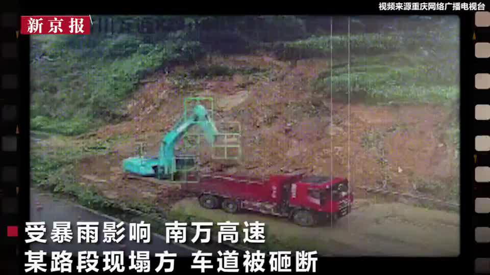 重庆南川区现暴雨:有积水淹至车头 道路塌方