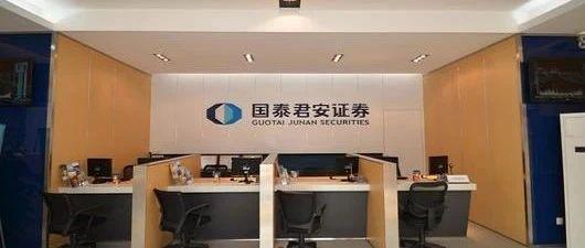 国君香港被罚2520万港元:违反打击洗钱等规定