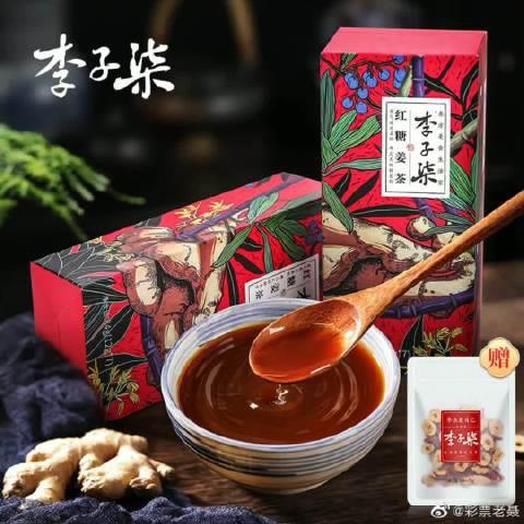 李子柒 红糖姜茶大姨妈体寒手工红糖水生姜汁枣茶冲饮小袋装2盒装