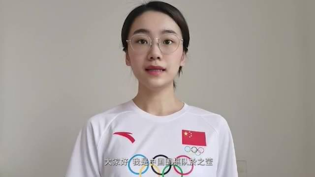 视频-保持强大保共享奥林匹克日 中国围棋队於之莹