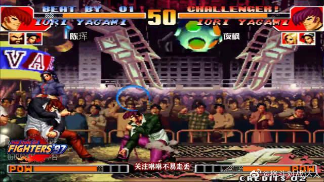 拳皇97打逆向最准的是谁?夜枫!玛丽3次逆向反三!