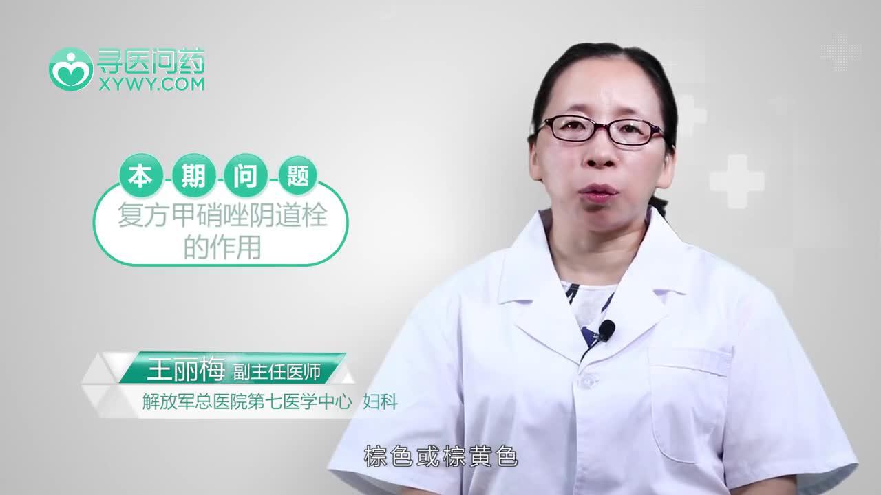 复方甲硝唑阴道栓的作用