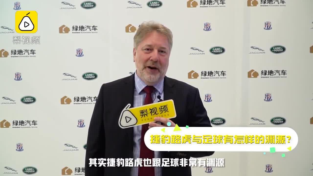视频丨捷豹路虎李大龙:我也是球迷 我们帮助16万中国青年学足球