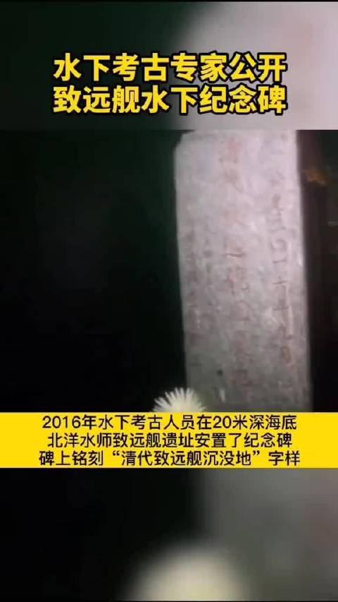 6月19日水下考古专家张瑞首次发布甲午战争沉没的致远舰水下纪念碑影像……