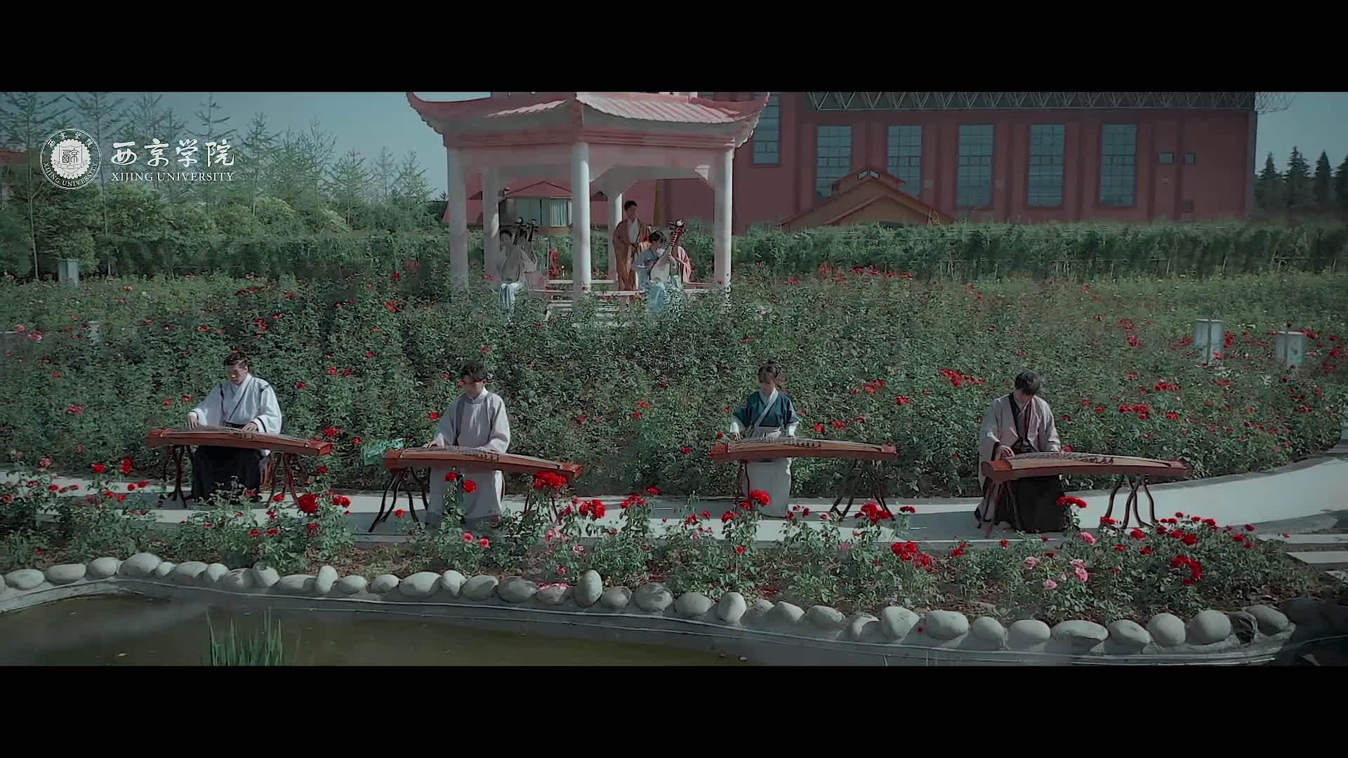 """西安 西京学院""""盛世国乐"""" 展示不一样的传统美"""
