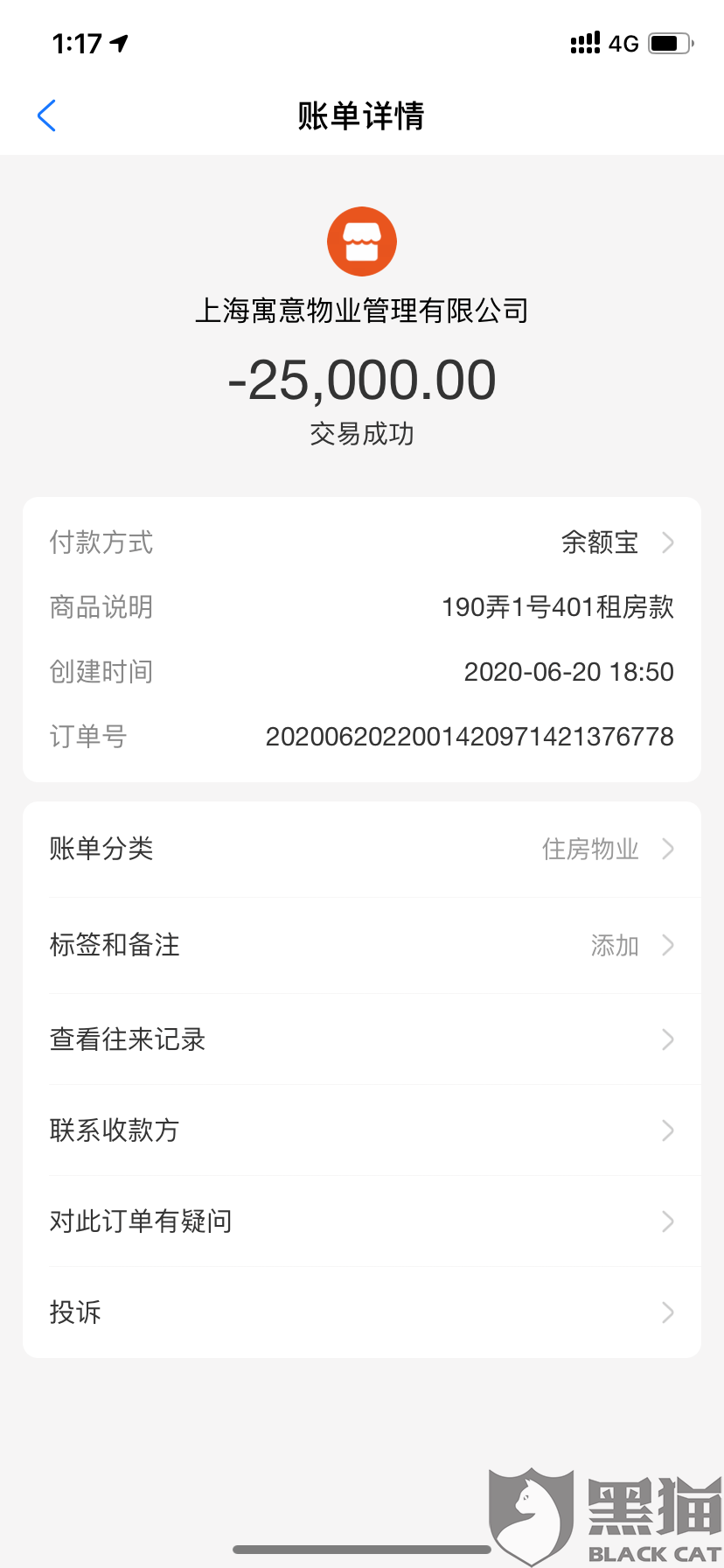 黑猫投诉:巢客遇家/上海寓意物业管理有限公司 隐瞒房屋发生非正常死亡事件