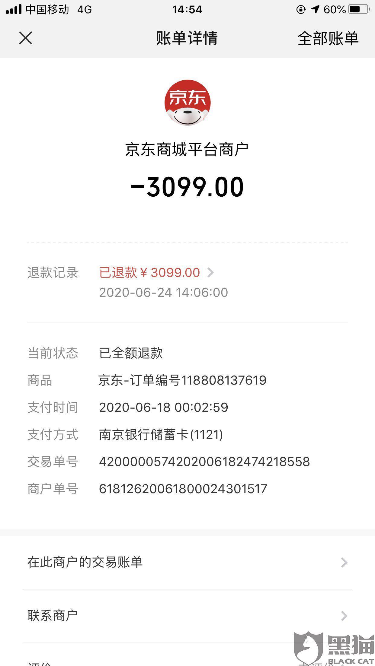黑猫投诉:用分期乐在京东买的东西后来退款了.退款显示退到分期乐的南京银行的卡