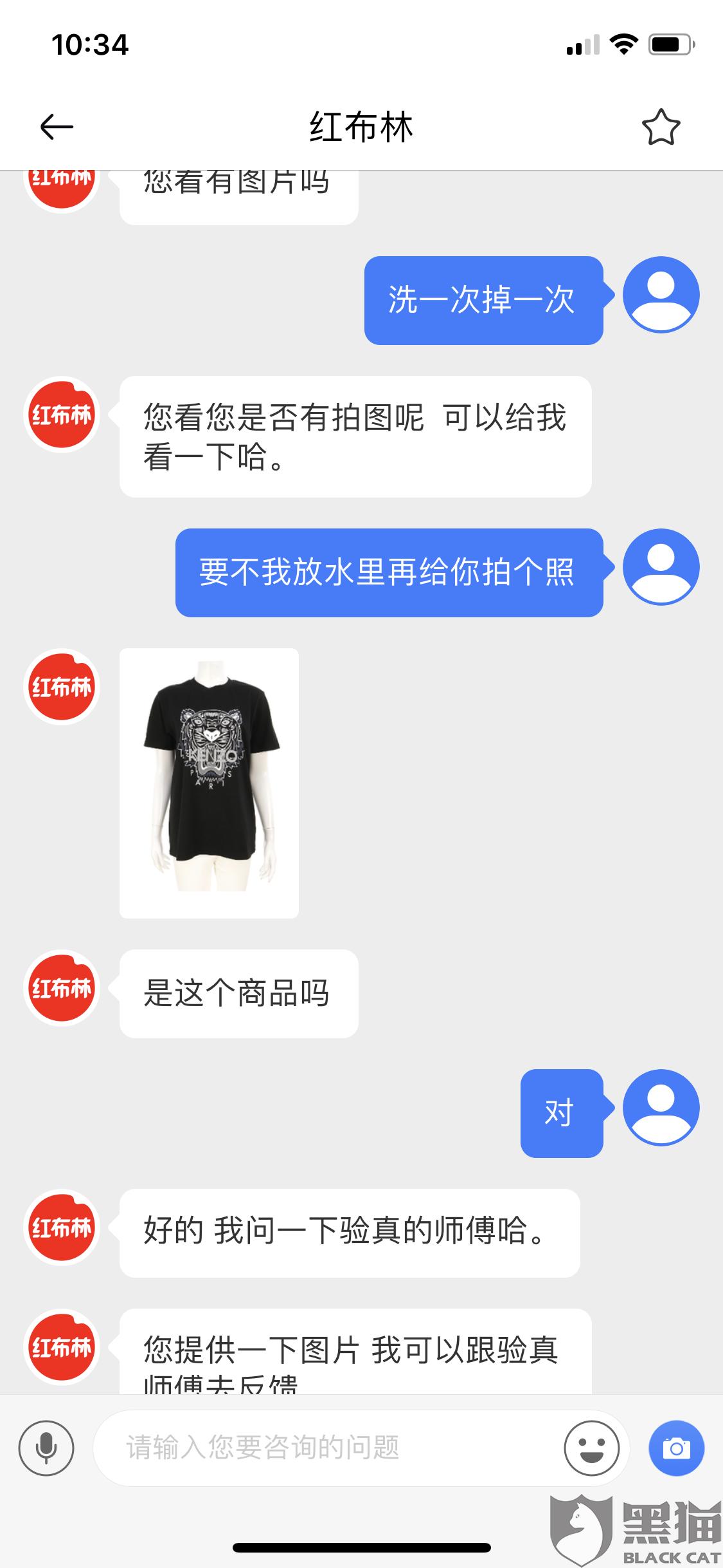 黑猫投诉:红布林卖的品牌kenzo严重掉色说是正常现象 不给处理