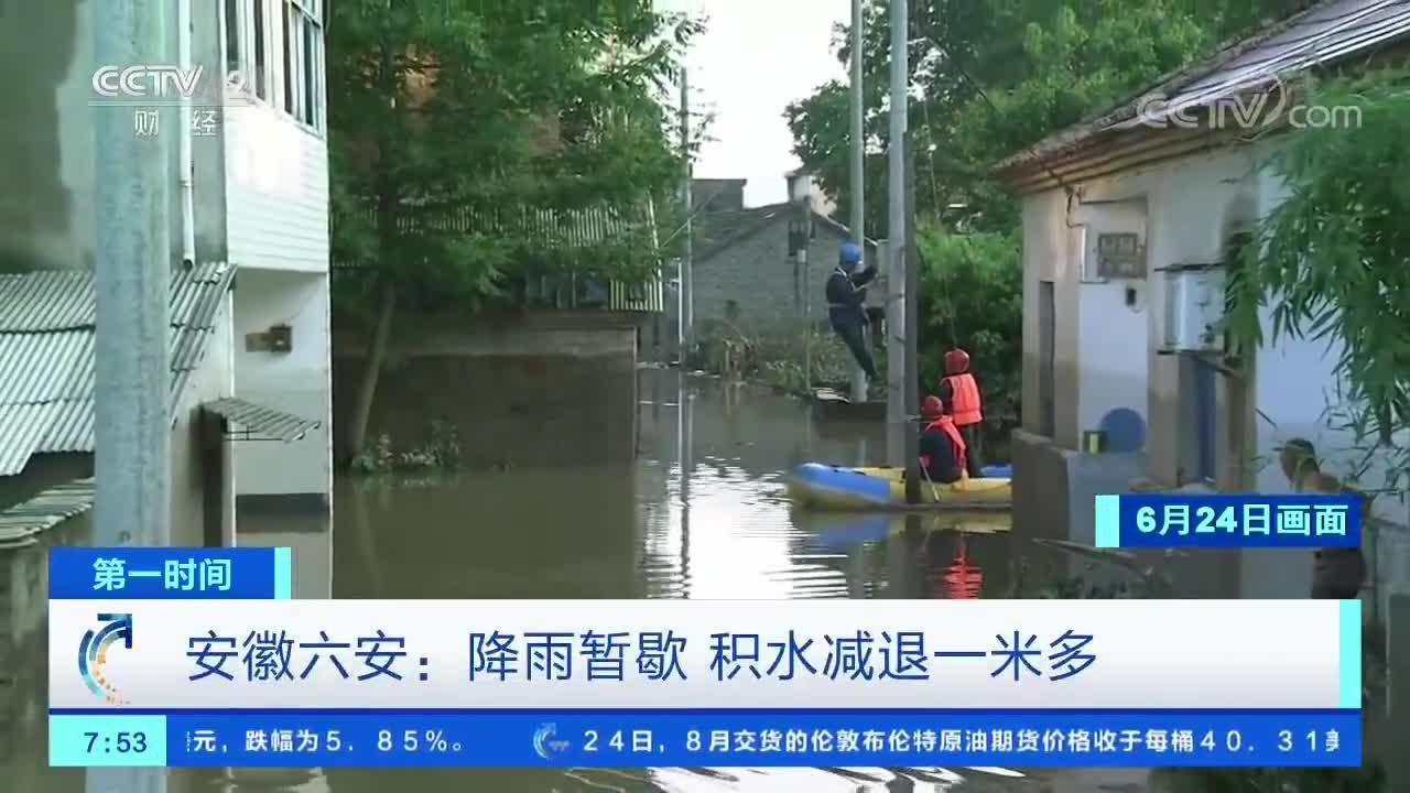 [第一时间]安徽六安:暴雨致东淠河水位上涨 多村庄内涝严重