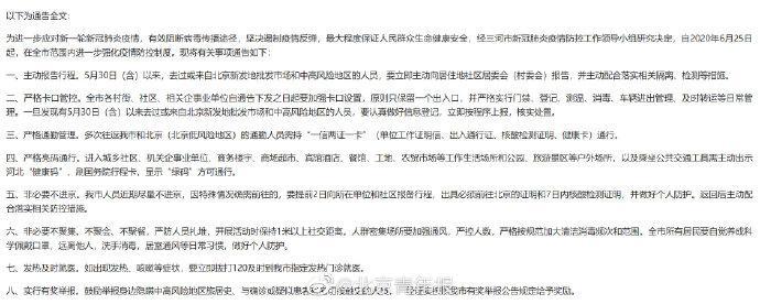 """河北三河:跨省进京通勤人员需持""""一信两证一卡""""通行图片"""