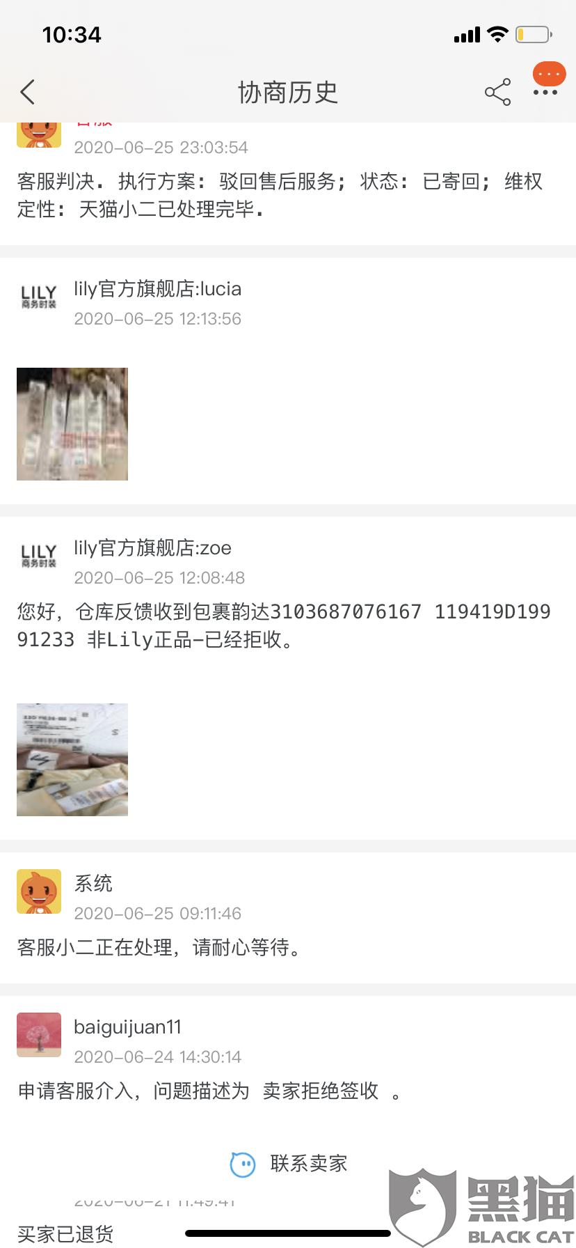 黑猫投诉:Lily官方旗舰店618虚假宣传,欺骗消费者,我退货收到后拒收,说是假货?毁了我