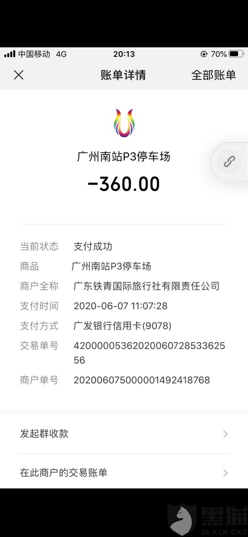 黑猫投诉:广东铁青国际旅行社有限责任公司