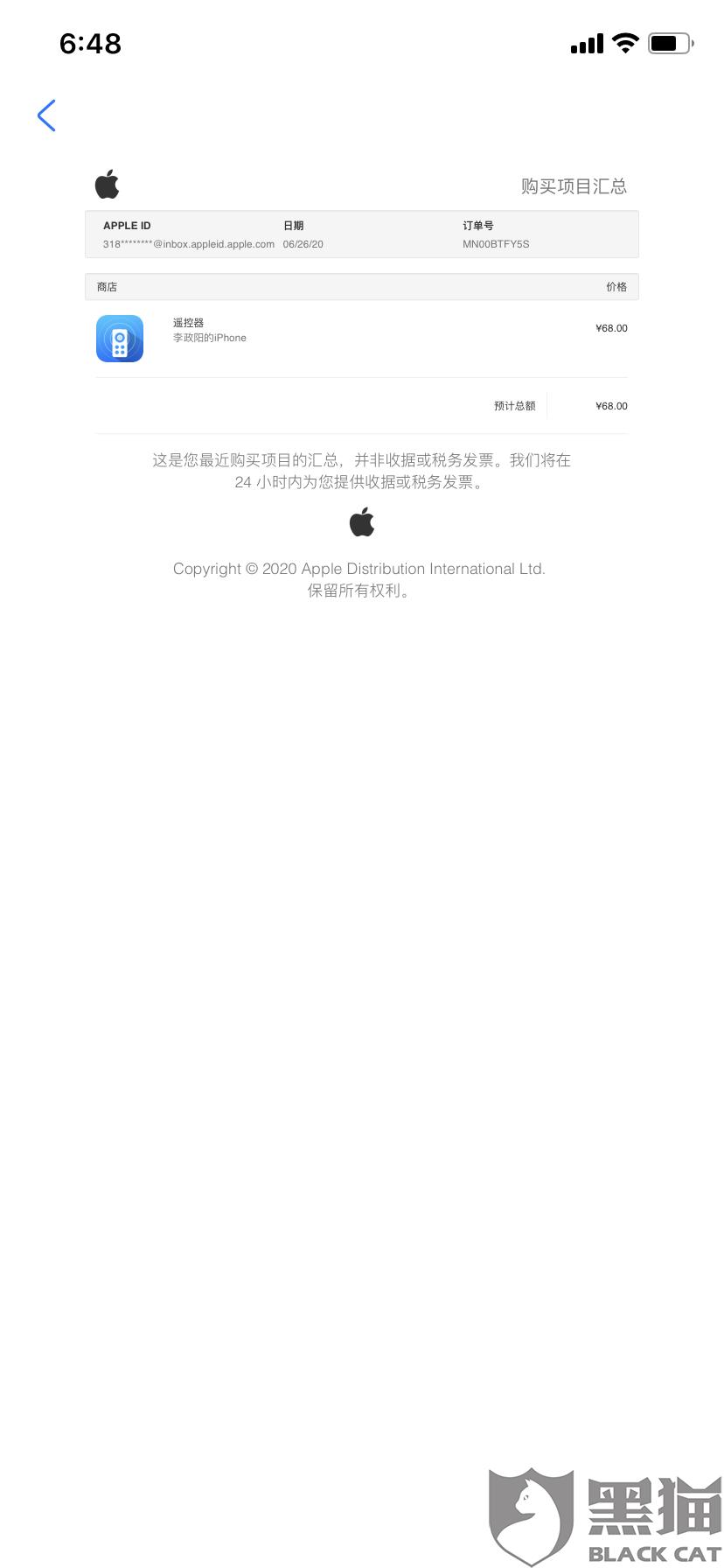 黑猫投诉:苹果app里的万能遥控器恶意扣费