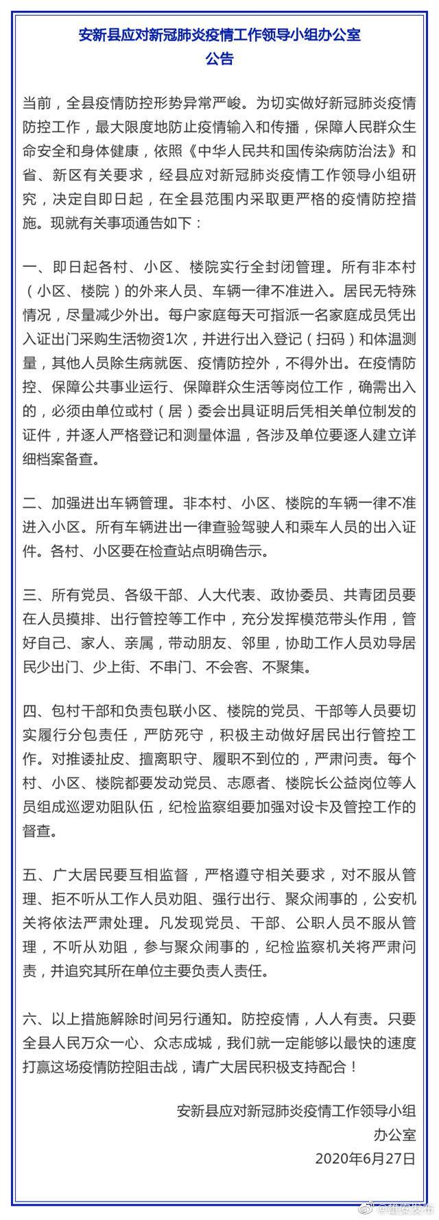 摩天注册于疫情防控雄摩天注册安安新县发布最新图片