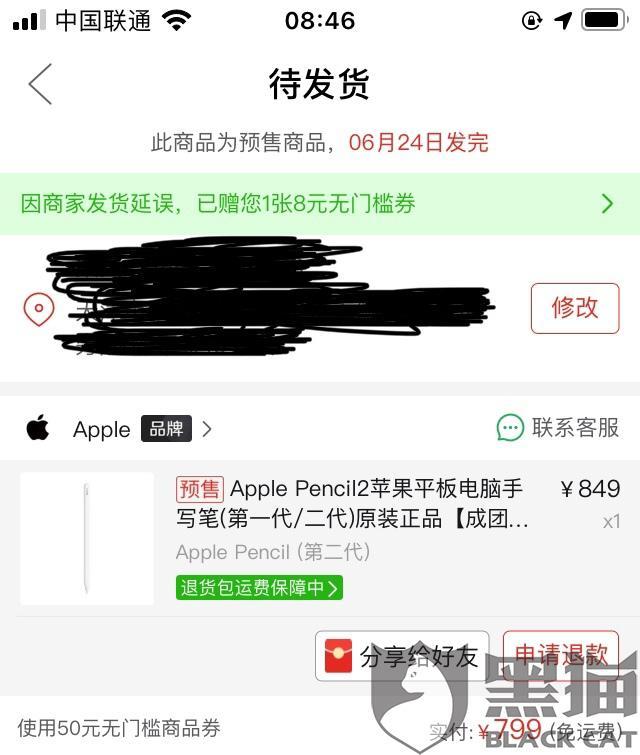 黑猫投诉:拼多多智慧家官方旗舰店Apple Pencil第二代不发货