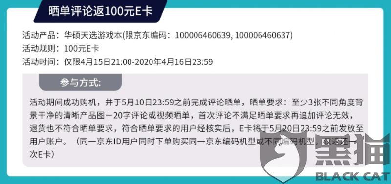 黑猫投诉:华硕京东自营店虚假宣传