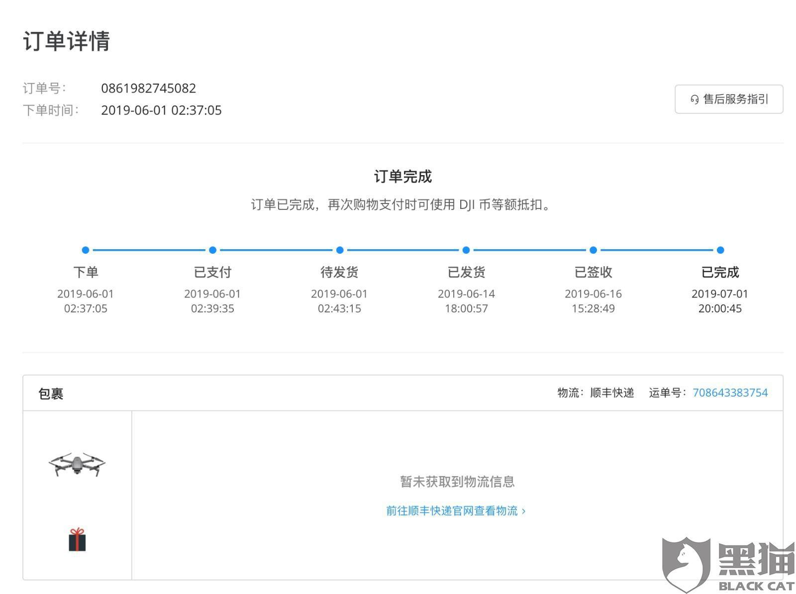 黑猫投诉:大疆官网DJIcare欺诈性保险,拒绝理赔