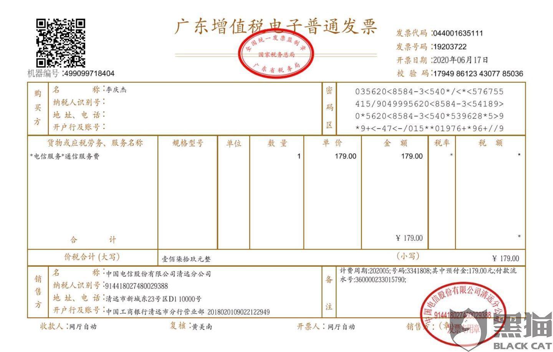 黑猫投诉:广东电信霸王条款,不让用户转低资费套餐