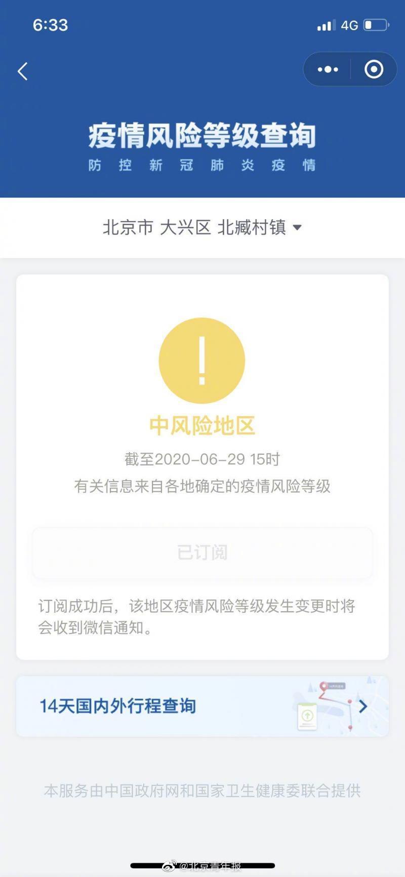 北京:大兴北臧村升级为中风险 大兴庞各庄、石景山八宝山、东城区天坛调降为低风险图片