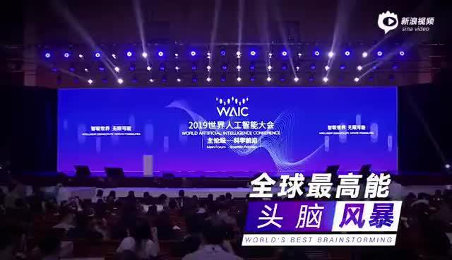 世界人工智能大会首次出海 韩国新加坡德国分论坛亮相