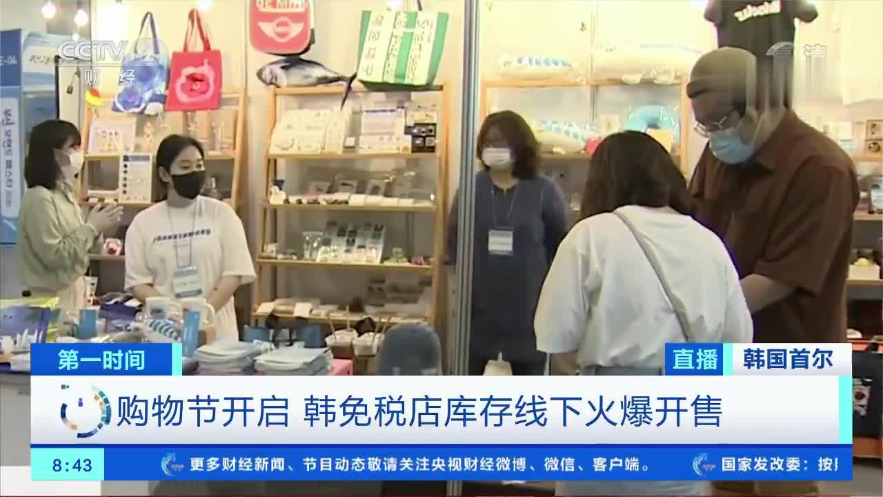 [第一时间]疫情反弹 上周韩国综指累计小幅下跌