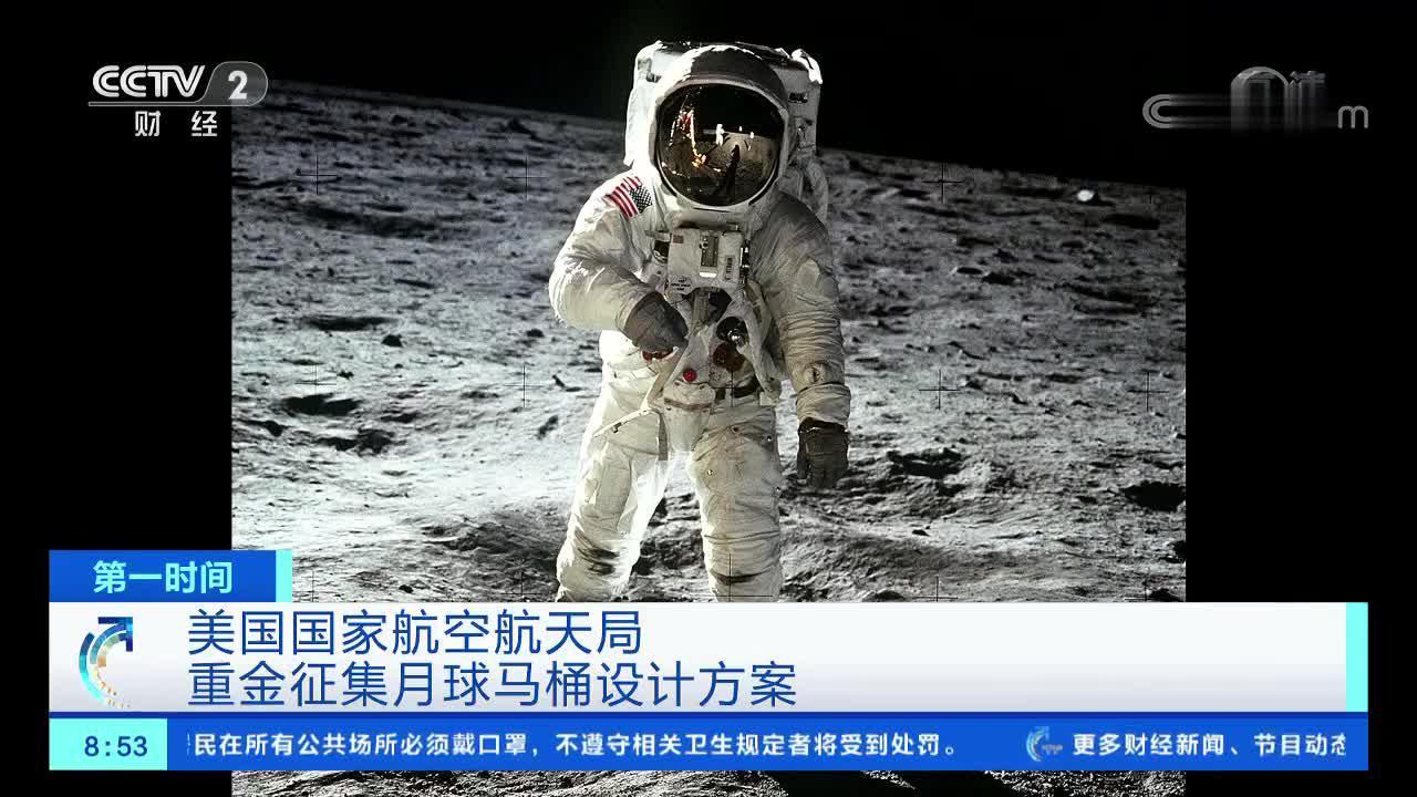 [第一时间]美国国家航空航天局重金征集月球马桶设计方案