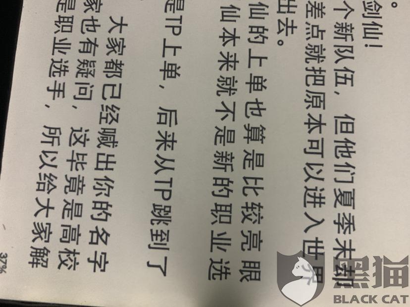 黑猫投诉:Kindle中国用时2天解决了消费者投诉