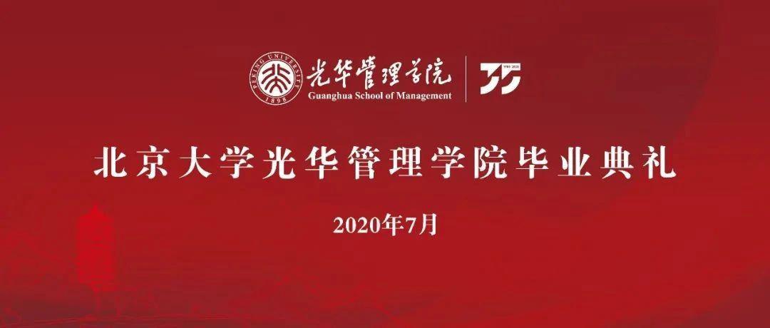 预告 | 北大光华2020毕业典礼: 砥砺歌行,共此光华